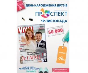 День рождения ТРК «Проспект», ноябрь 2016